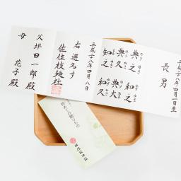 命名(お七夜の祝い)